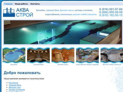 Аква-комфорт - Строительство бассейнов, турецких бань, саун во Владимире и Владимирской области