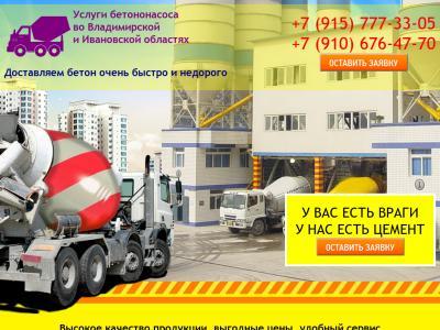 Услуги бетононасоса в любой точке Владимирской области
