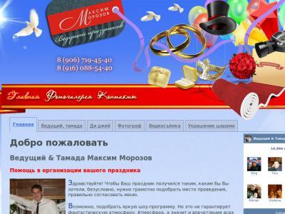 Максим Морозов Ведущий Шоу-мен Тамада - свадьбы, дни рождения, юбилеи, торжества, праздники, шоу